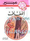 مكتبة روايات عبير القديمة 91-120