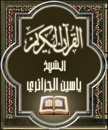 القرأن الكريم للقارئ ياسين الجزائرى