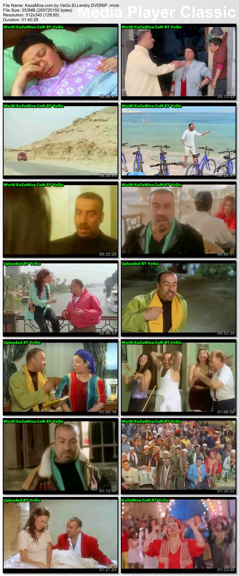 الفيلم الجميل الجميع اللمبى نسخه