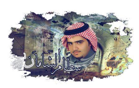 لاتسأليني انا..شاعر مقيد بالحنين..سطام الشامان