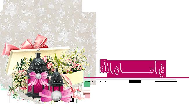 نتاائج مساابقه رمضان الكبري liilas_13129338913.p