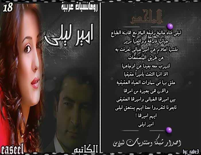 Solafa Sharqawey الرومنسية & الأعضاء