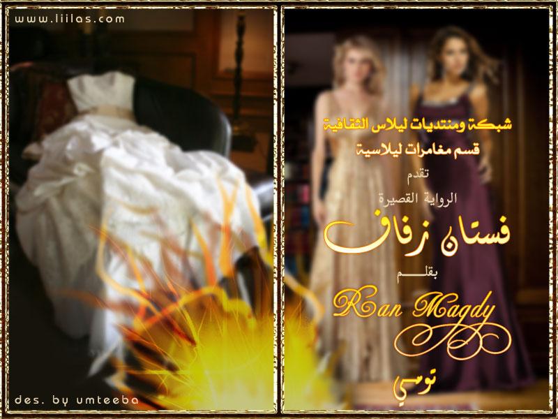 فستان زفاف للكاتبة مجدي كاملة