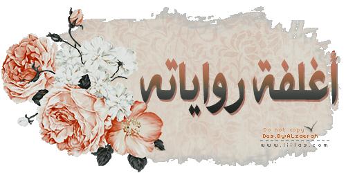 Mohamed Iqbal الرومانسية