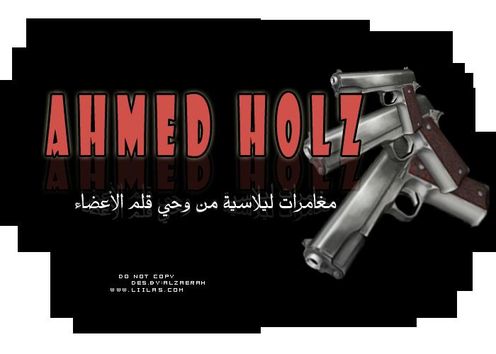 AHMEDHOLZ الأعضاء
