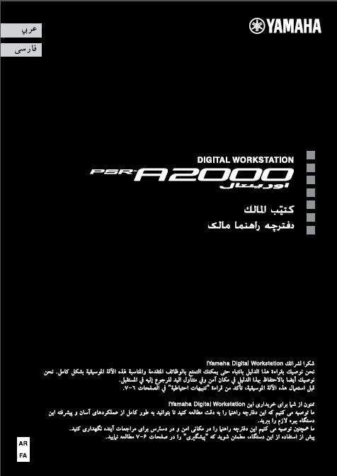 yamaha a2000 بالعربية