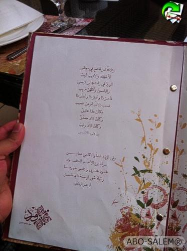 مطعم ورد الاردن عمان منتديات ليلاس
