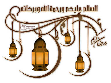بمناسبة حلول الشهر الكريم رمضان Liilas_13428808771