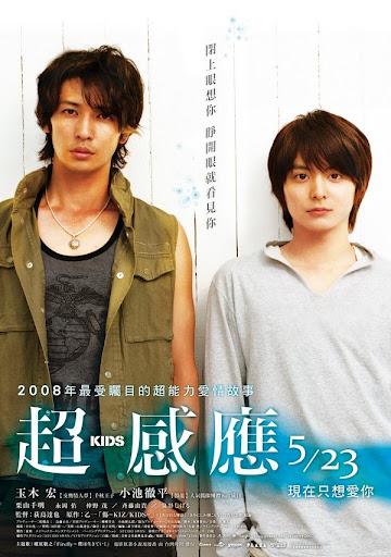 الياباني Kids 2008
