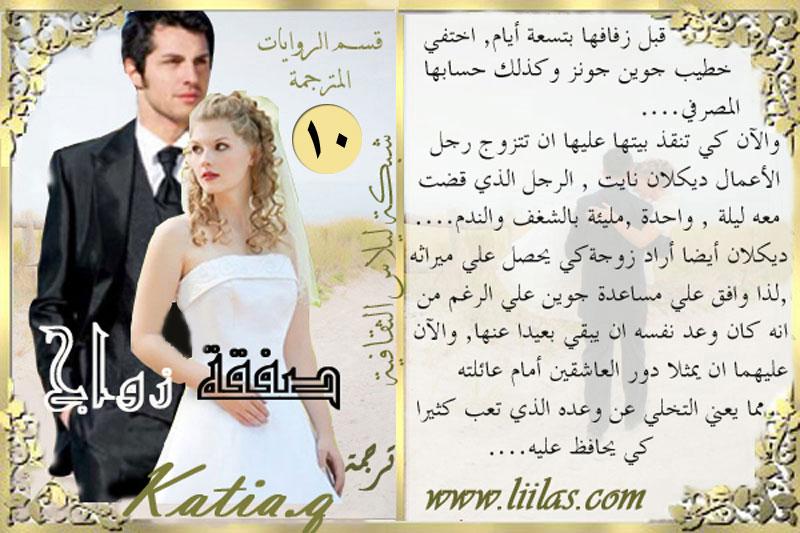 10-صفقة katia.q (كاملة)