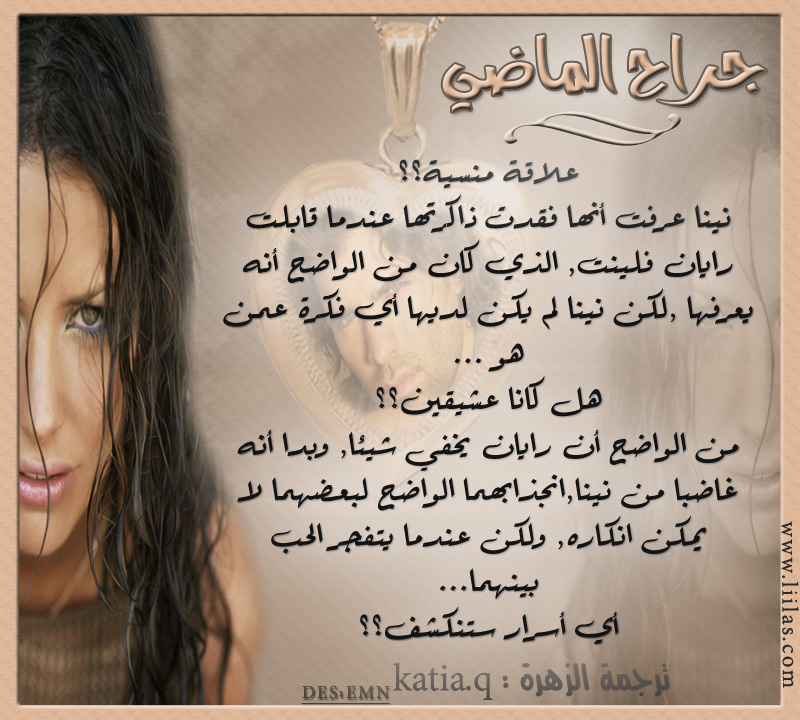 15-جراح Katia.q (كاملة)