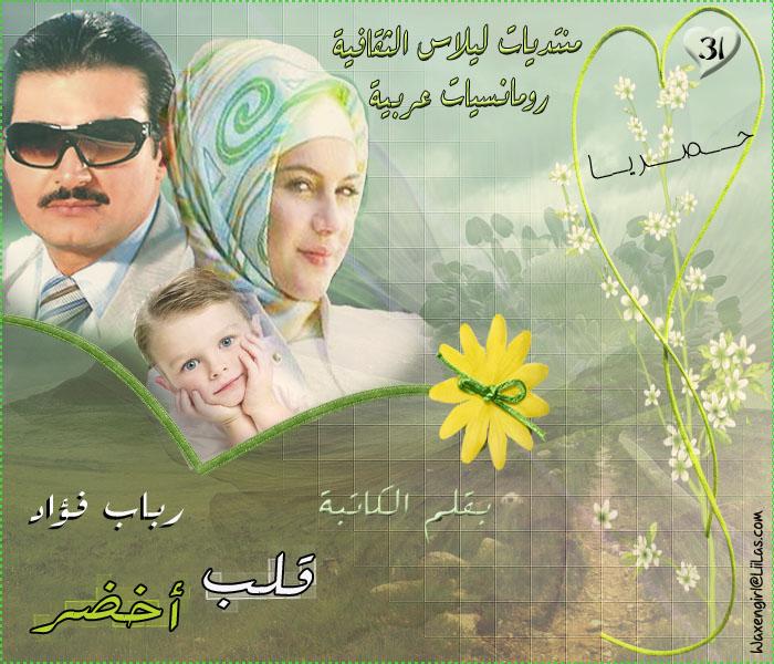 أخضر بقلم رباب فؤاد مكتمله
