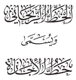 صوره خطوط فوتوشوب عربي