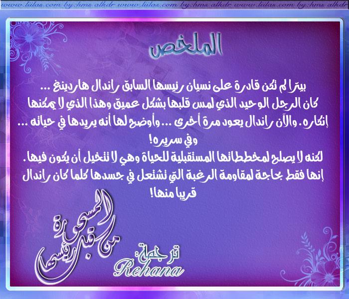 كاتب الموضوع : Eman المنتدى : روايات احلام