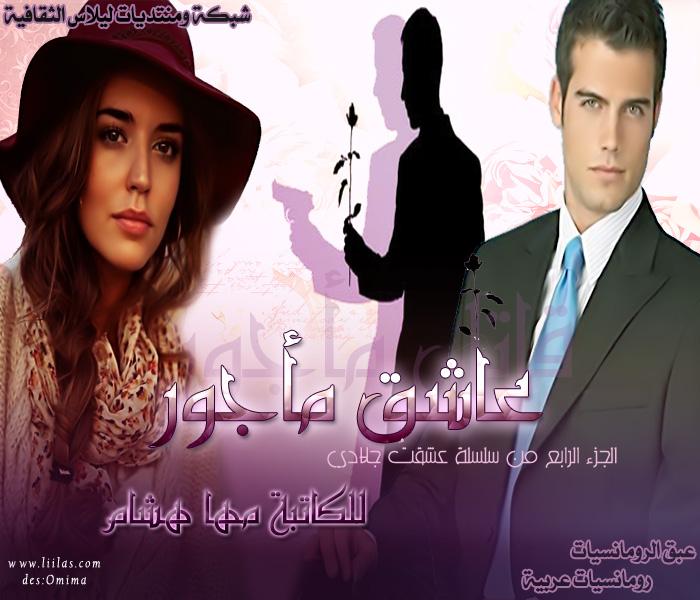 """قصة""""عاشق مأجور"""" سلسلة""""عشقت جلادي"""" بقلمي""""مها"""