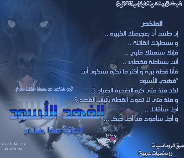 """قصة""""الفهد الأسود"""" سلسلة""""عشقت جلادي"""" بقلمي""""مها"""