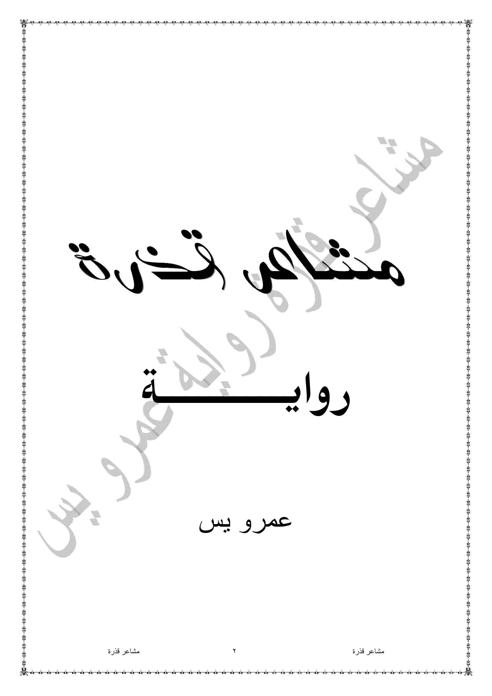 مشاعر قذرة روايتى الاولى عمرو